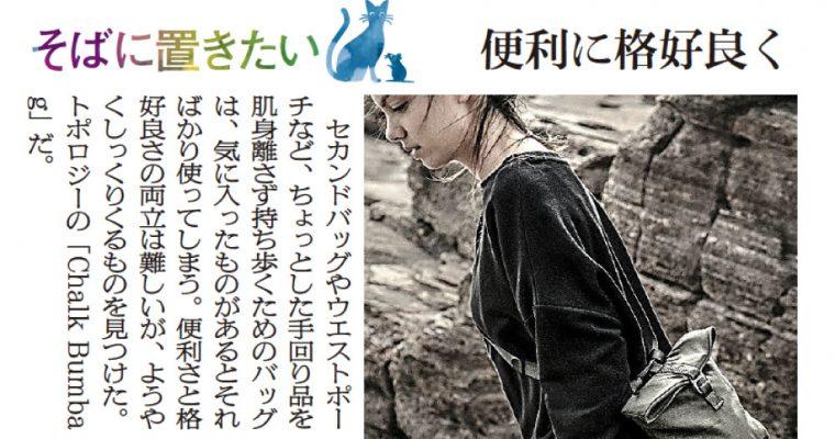Topologie(トポロジー)朝日新聞掲載